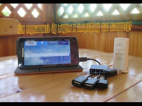 Как подключить 3g модем к смартфону или планшету?