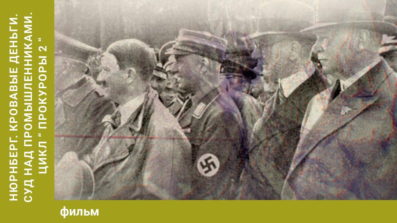 Смотреть онлайн Нюрнберг. Кровавые деньги. Суд над промышленниками. Цикл «Прокуроры 2».