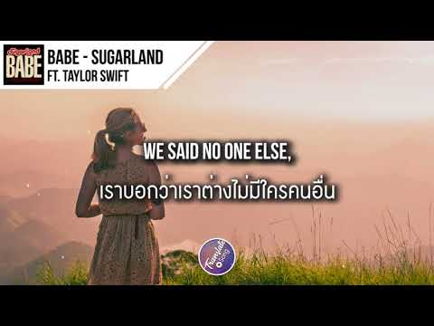 แปลเพลง Babe - Sugarland ft. Taylor Swift
