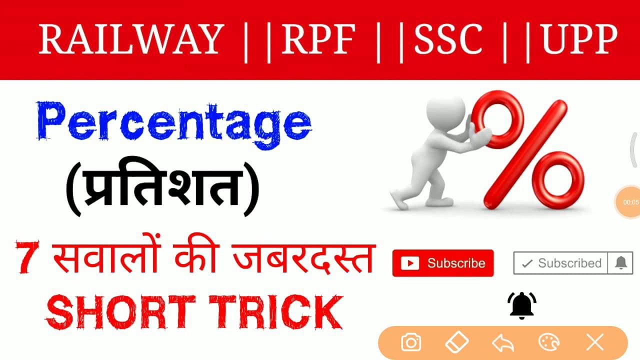 Math online coaching - ALP, GROUP D, UPP, RPF //जरूर देखलेना percentage  problem trick in hindi //