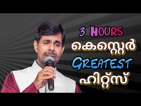 Kester Greatest Super hit songs of all time | Kester 3 hours non stop Christian songs Malayalam