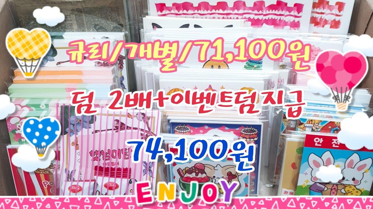 규리/개별 71,100원/덤2배+이벤트덤/스토어팜/구매하실분 설명참고😎❤