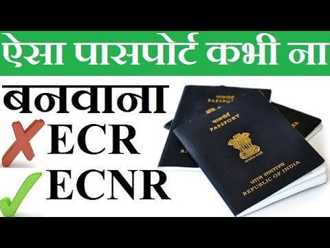 Don't Apply ECR Passport Differences Between ECR And ECNR Passport Hindi 2017