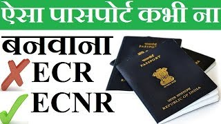 Don't Apply ECR Passport Differences Between ECR And ECNR Passport Hindi 2017