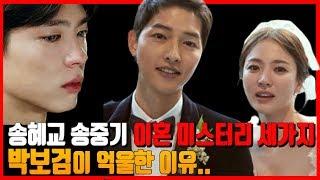 송혜교, 송중기 파경 미스터리 총정리