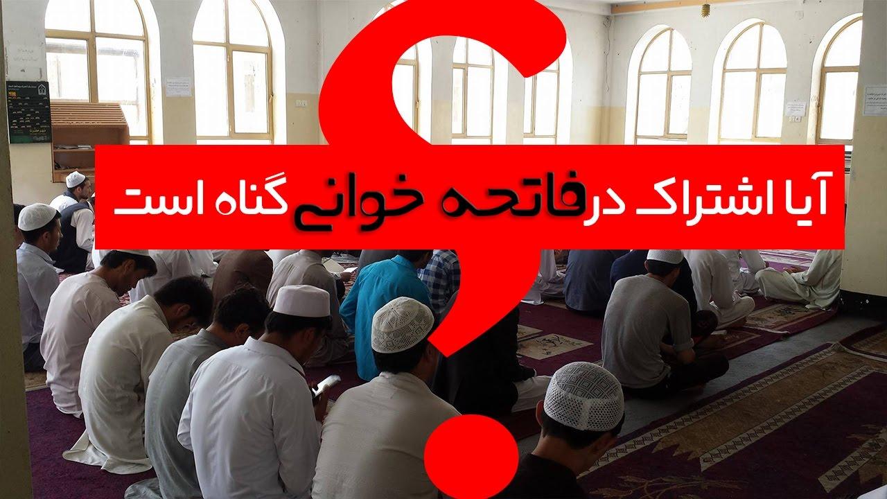 حکم فاتحه خوانی و ختم های قرآن از دیدگاه اسلام !  |المفلحون ᴴᴰ