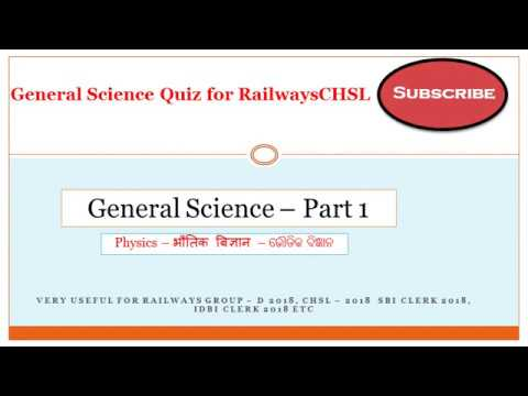General Science Part 1- Quiz on Physics in English,Hindi,Odia for Railways,SSC CHSL 2018