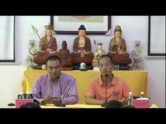 中國第一屆|10 佛教的核心:開發智慧——阿姜巴山|深圳禪源居|2015年6月28日