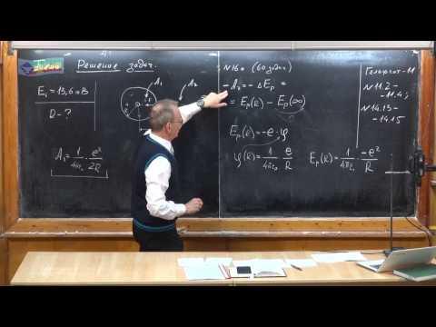 Урок 446. Задачи по атомной физике - 1