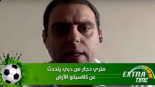 متري حجار من دبي يتحدث عن كلاسيكو الأرض