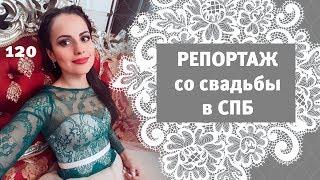 120 - Репортаж со свадьбы в Питере /Дневник невесты Ирины Корневой