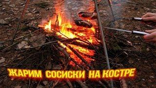 ЖАРИМ СОСИСКИ на Костре/Пикник на свежем воздухе