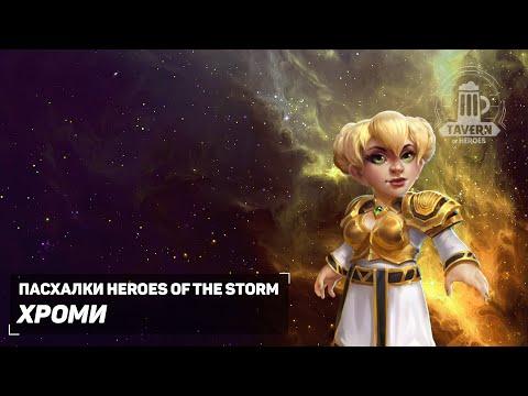 видео: Пасхалки heroes of the storm - Хроми (Русская озвучка).