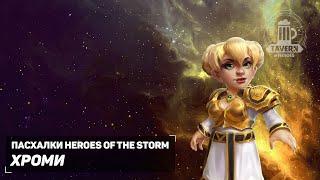 Пасхалки Heroes of the Storm - Хроми (Русская озвучка).