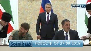 НОВОСТИ. ИНФОРМАЦИОННЫЙ ВЫПУСК 27.09.2018