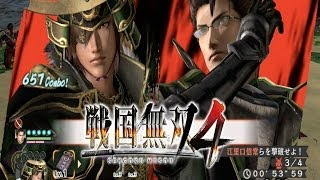 Samurai Warriors 4/Sengoku Musou 4 : Date Masamune & Kojuro Katakura Walkthrough Commentary