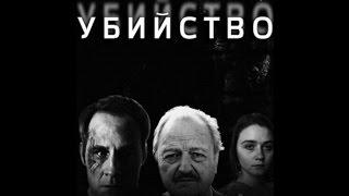 УБИЙСТВО 03 Большой взрыв 3 СЕРИЯ
