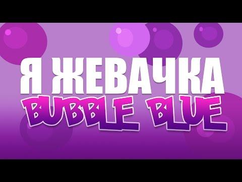 клип bubble gum