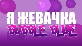 "MiatriSs - Я жевачка ""Bubble Blue"" [Original Song by MiaRissyTV]"