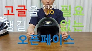 [바이크생활] SHOEI J.O 쇼에이 J.O 헬멧 리…