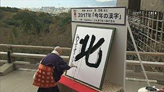 Японцы выбрали иероглиф «север» символом 2017 года (новости)