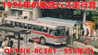 【バス走行音】東急バスO518(K-RC381)