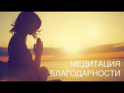 Медитация благодарности. Благодарность себе, людям, Вселенной. Гармония с собой и миром.