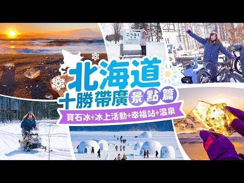 【#LikeJapan旅遊】北海道十勝帶廣 景點篇 寶石冰+冰上活動+幸福站+溫泉