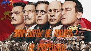 """[Бомбануло] Минкульт  запретил показ фильма """"Смерть Сталина"""""""
