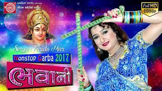 Bhavani ||Nonstop Garba 2017 ||Farida Meer ||Full Audio
