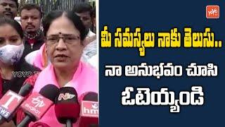 TRS MLC Candidate Surabhi Vani Devi Election Campaign | Talasani Srinivas Yadav | Telangana |YOYO TV