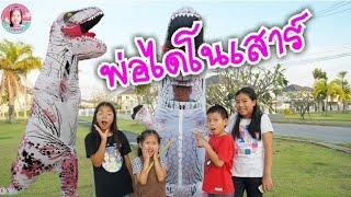 หลอกพ่อ!!ให้ใส่ชุดไดโนเสาร์ วิ่งรอบสนามเด็กเล่น |ชมพู่คิดส์|chomphoo kids channel