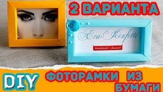 Как сделать рамку из бумаги (объемная фоторамка своими руками) * 2 способа * Eva-Konfetti