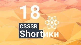 CSSSR Shorts №18: Собственные компоненты ввода для reduxForm