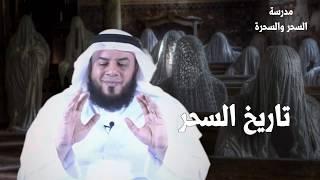 Колдовство.Часть 1.Появление колдовства. Шейх Мамдух аль-Харбий