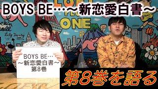 YouTube動画:【BOYS BE…/ボーイズ・ビー…〜新恋愛白書〜⑧】第8巻を語る