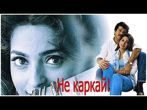 Индийский фильм Не каркай (1998)