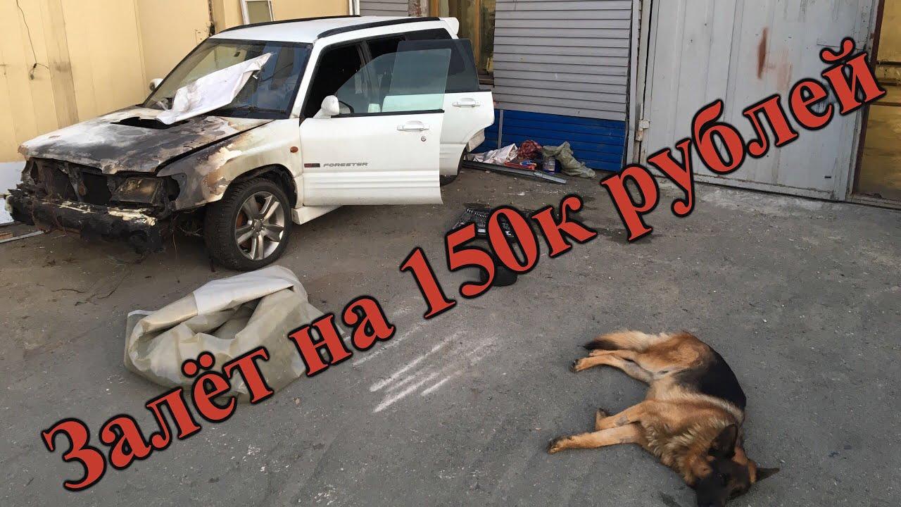 Залёт на 150к рублей! / Феникс - Subaru Forester STI