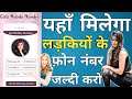 How To Find Beautiful Girls WhatsApp Number Nearby Your | Get 🔥 Unlimited Girls mobile number