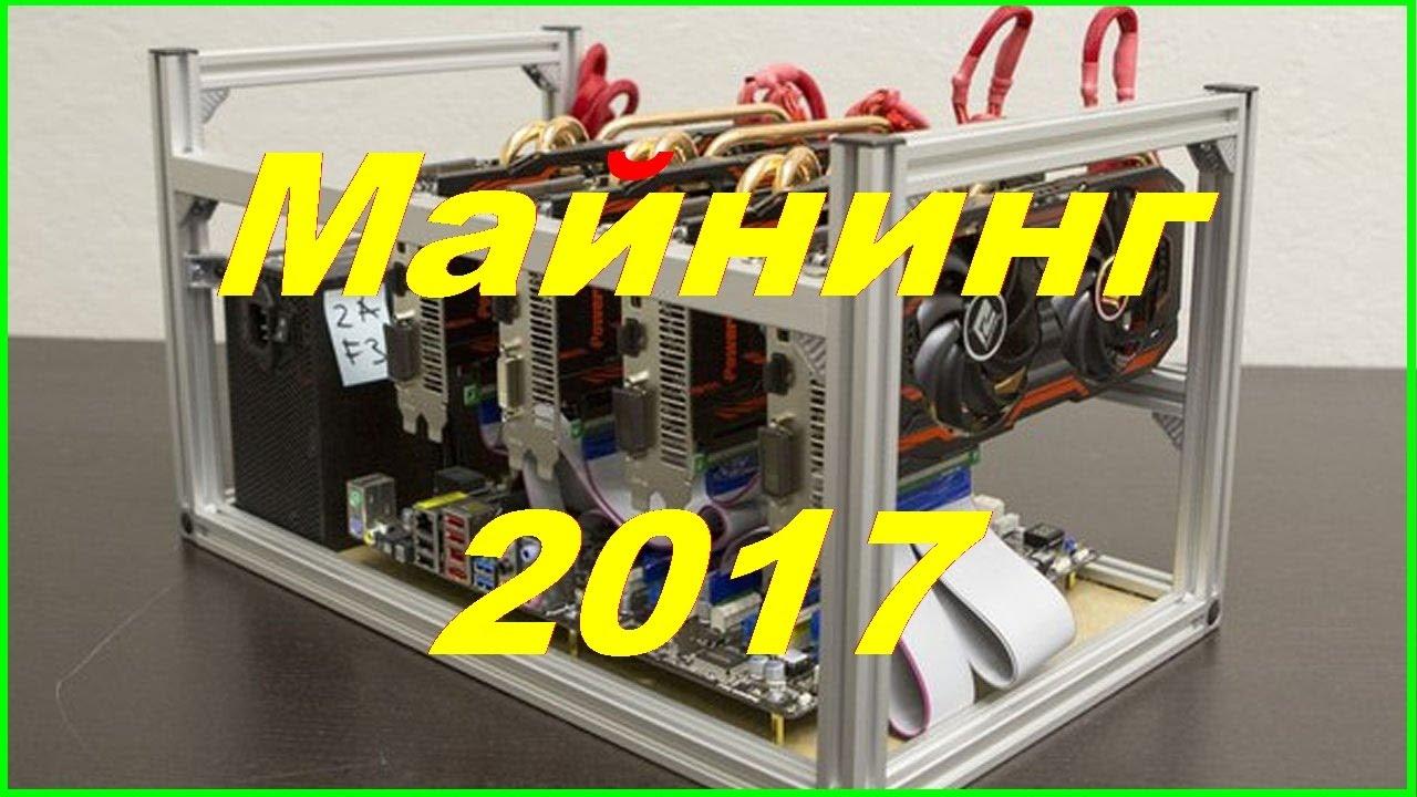 Как сделать дешевую майнинг ферму izmaylovo ru дата центр 3000
