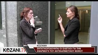 Εντατικοποιούνται οι έλεγχοι για το κάπνισμα στην Κοζάνη