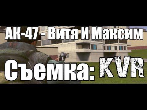 Клип Ак-47 - витя и максим