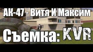 Ак-47-Витя и Максим.(KVRMusic)