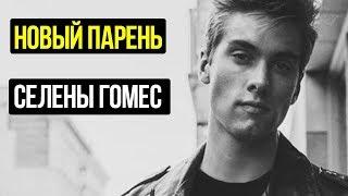 ЭТО НОВЫЙ ПАРЕНЬ СЕЛЕНЫ ГОМЕС/ЗВЕЗДЫ ТВ