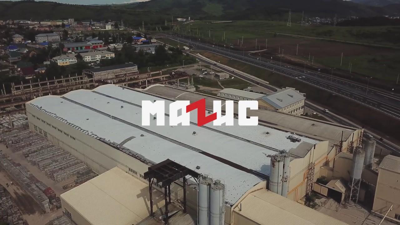 Магис бетон завод купить краситель для бетона коричневый