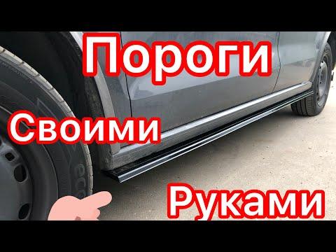 Как самому сделать накладки на пороги авто