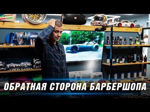 Мужские стрижки - как я потерял миллионы?! БАРБЕРШОП в Москве - Обратная сторона ЛЁГКОГО бизнеса.