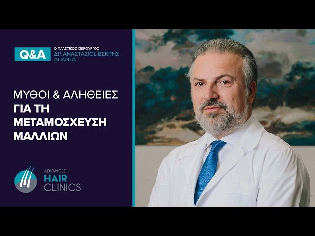 Μάθετε τα πάντα για τη μεταμόσχευση μαλλιών με τη μέθοδο FUE 12cb1545a4e