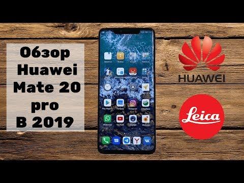 Huawei Mate 20 Pro. Обзор в 2019.