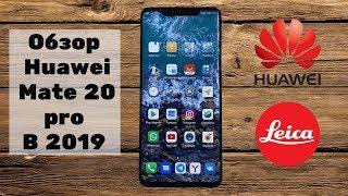 huawei Mate 20 pro. Обзор в 2019